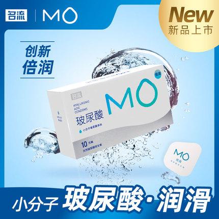 MO 玻尿酸-倍润避孕套 中号 10只装