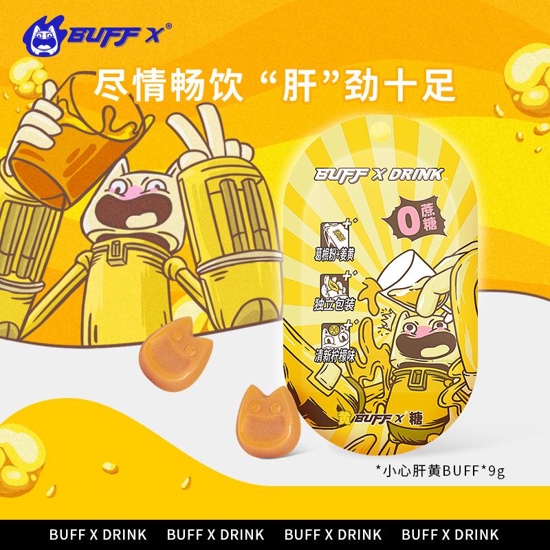 BUFF X DRINK 黄buff 醒酒软糖