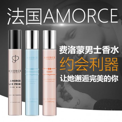 法国AMORCE 心动/暧昧/夜店王子费洛蒙香水(男用) 15ml/瓶