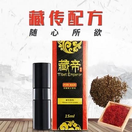 藏帝 植物萃取持久不麻男用延时喷剂  15ml