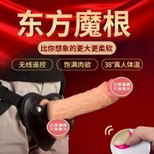【东方魔根】AIYA 液态硅胶 多频震动 智能加温无线遥控 穿戴阳具