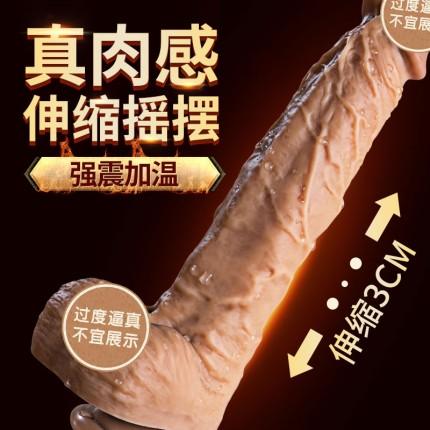 【爆】COC阿波罗 99%真实肉感伸缩摇摆加温震动阳具