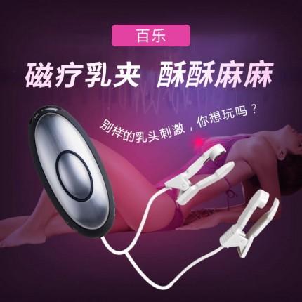 百乐女用自慰胸部电击乳头夹 按摩刺激乳夹,让你的前戏更有情调!