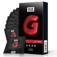 名流 G点大颗粒系列避孕套 中号 10只装