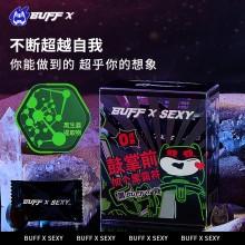 BUFF X SEXY 黑buff 黑生姜软糖