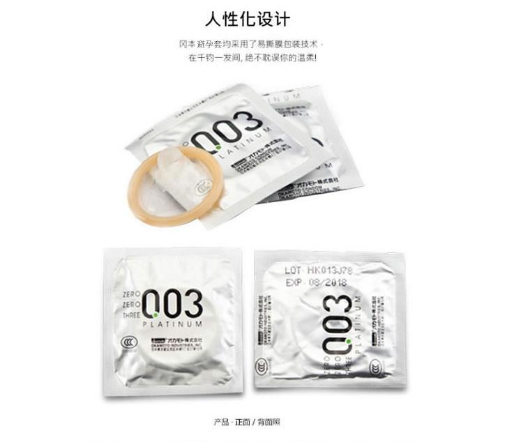 冈本 003系列薄避孕套 中号 10只装