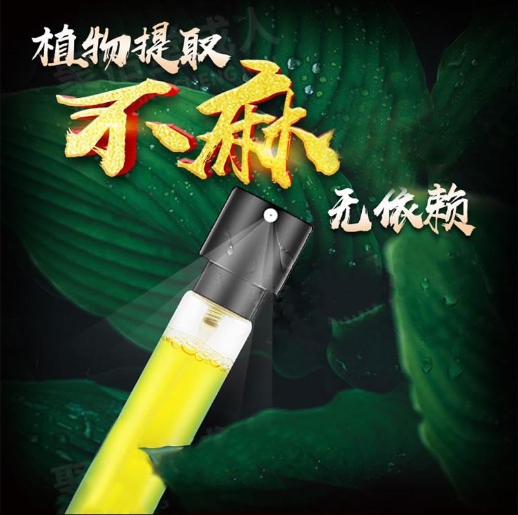 藏帝 植物萃取 外用喷剂 15ml