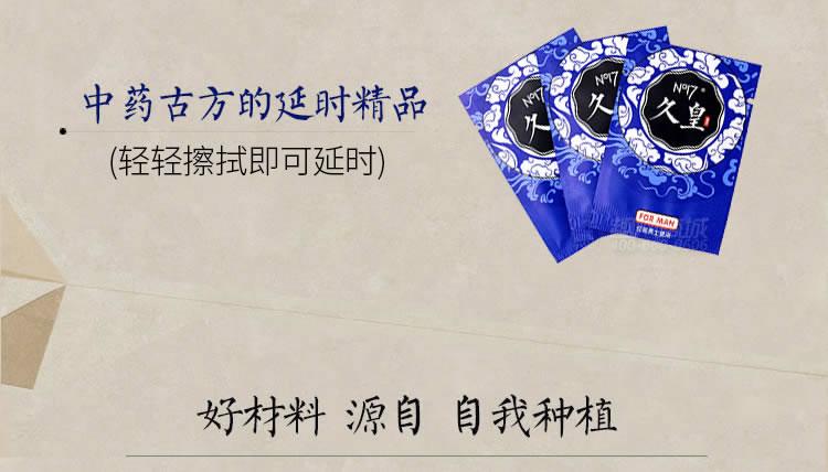 NO17-久皇男士外用抑菌湿巾