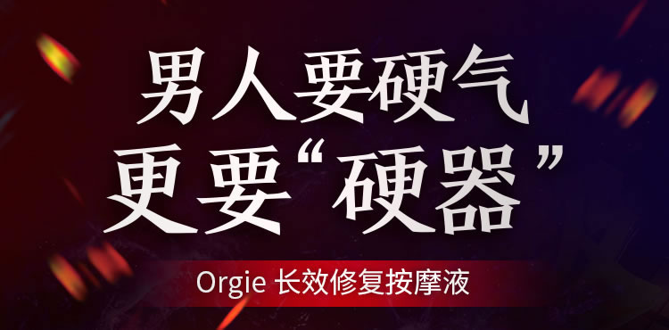Orgie 葡萄牙进口  男士外用长效修复勃起液 50ml