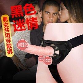 阳具配套穿戴裤,心形设计、按钮式活扣绑带,拉拉伴侣!