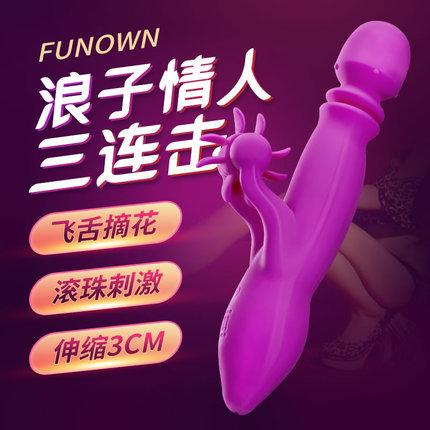 Funown 女用蜜舌舔舐头部滚珠伸缩撞击震动棒