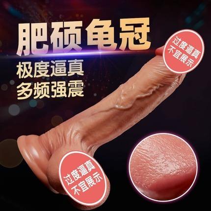 COC 夜王 肥硕龟冠 强震仿真阳具 19.8cm