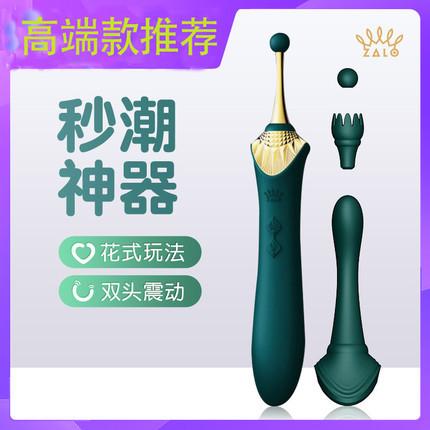 ZALO(秒潮神器)高奢款 蜜豆刺激多频秒潮笔