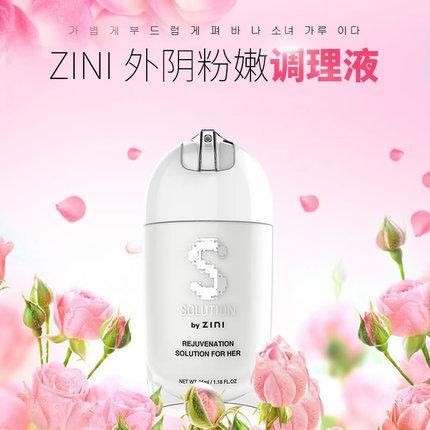 【商品已下架】【抢购】韩国ZINI 女性外阴粉嫩修复液 35ml